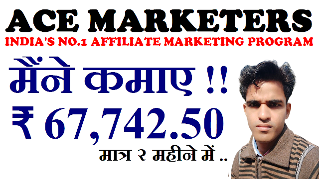 ACE MARKETERS (acemarketers.in): Review = SCAM or LEGIT