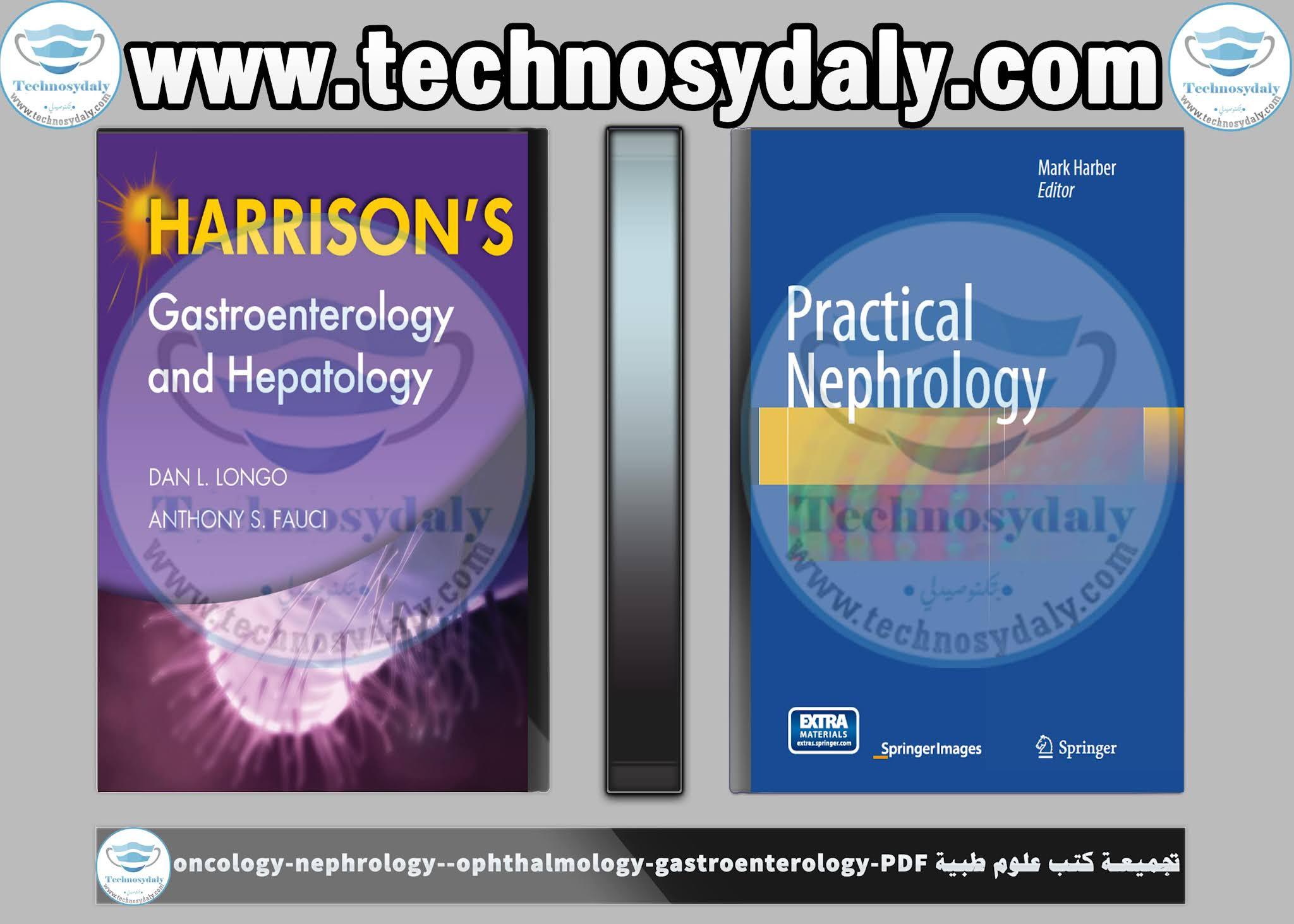 تجميعة كتب علوم طبية oncology-nephrology--ophthalmology-gastroenterology-PDF