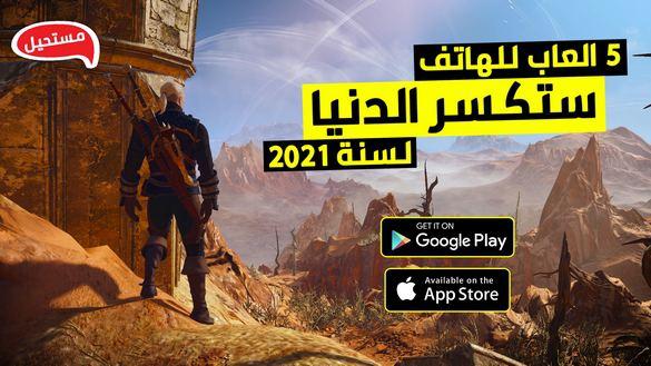 افضل العاب الاندرويد 2021 !! الافضل على الاطلاق !