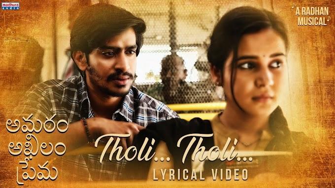 Tholi Tholi Lyrics – Amaram Akhilam Prema | Anurag kulkarni