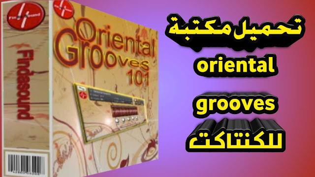تحميل مكتبة Oriental Grooves للكنتاكت-افضل مكتبة شرقية للكنتاكت
