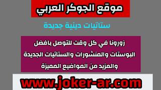 ستاتيات دينية جديدة 2021 - الجوكر العربي
