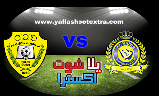 مشاهدة مباراة النصر والوصل بث مباشر 07-05-2019 دوري أبطال آسيا