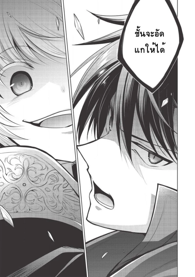 อ่านการ์ตูน Maou no Ore ga Dorei Elf wo Yome ni Shitanda ga Dou Medereba Ii ตอนที่ 32 หน้าที่ 19