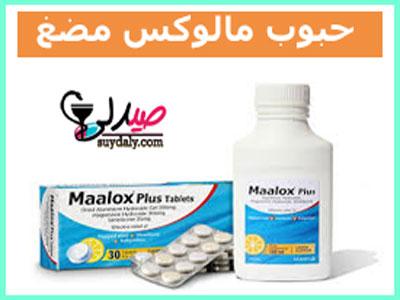 دواء maalox plus حبوب