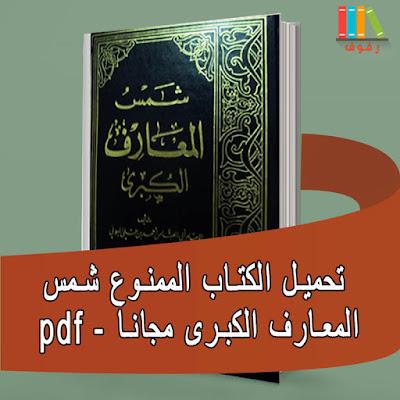 تحميل كتاب شمس المعارف الكبرى مجانا pdf
