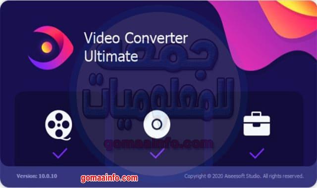 برنامج تحويل صيغ الفيديو Aiseesoft Video Converter Ultimate