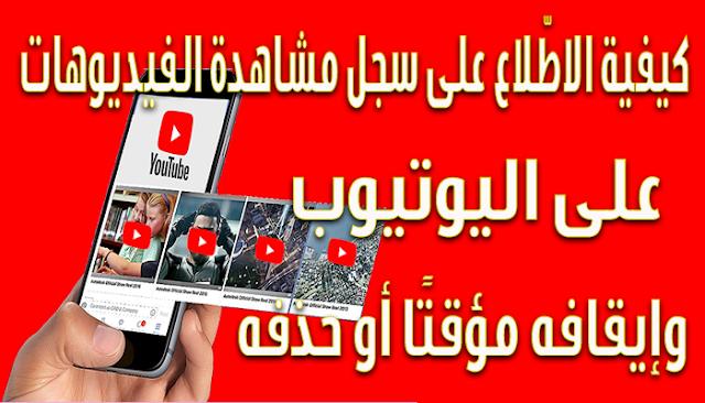 كيفية الاطّلاع على سجل مشاهدة الفيديوهات على اليوتيوب وإيقافه مؤقتًا أو حذفه