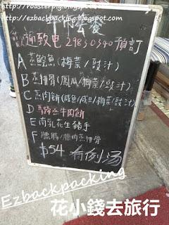坪洲勝興茶室菜單
