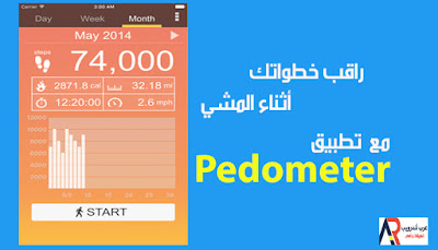 Pedometer تطبيق عد الخطوات أثناء المشي