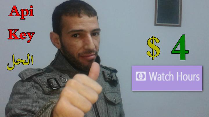 الربح من الانترنت للمبتدئين اثبات سحب 4 دولار من موقع watch hours مع حل مشكلة api key youtube