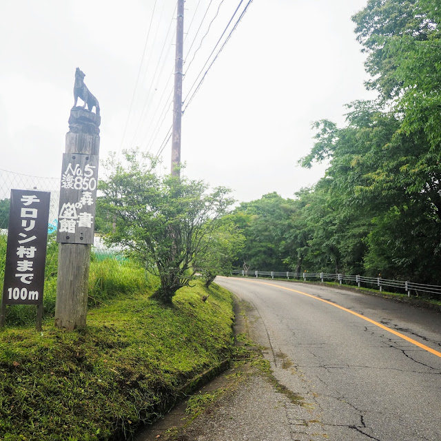 栗山日光線 道標No.5