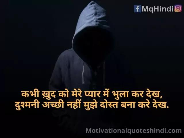 Dushman Ke Liye Shayari In Hindi