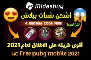 أفضل موقع شدات ببجي مجانا على الاطلاق لعام free uc pubg mobile 2021