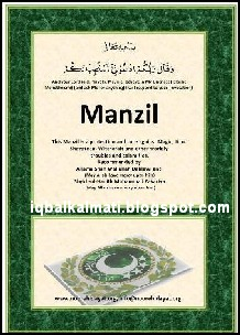 Manzil Arabic to English Translation PDF Download