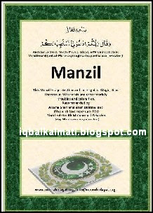 Manzil Arabic to English Translation PDF Download