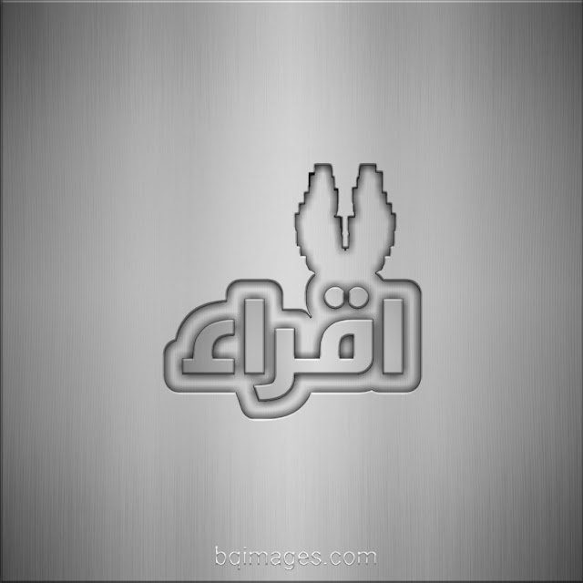 3D DP with Iqra name