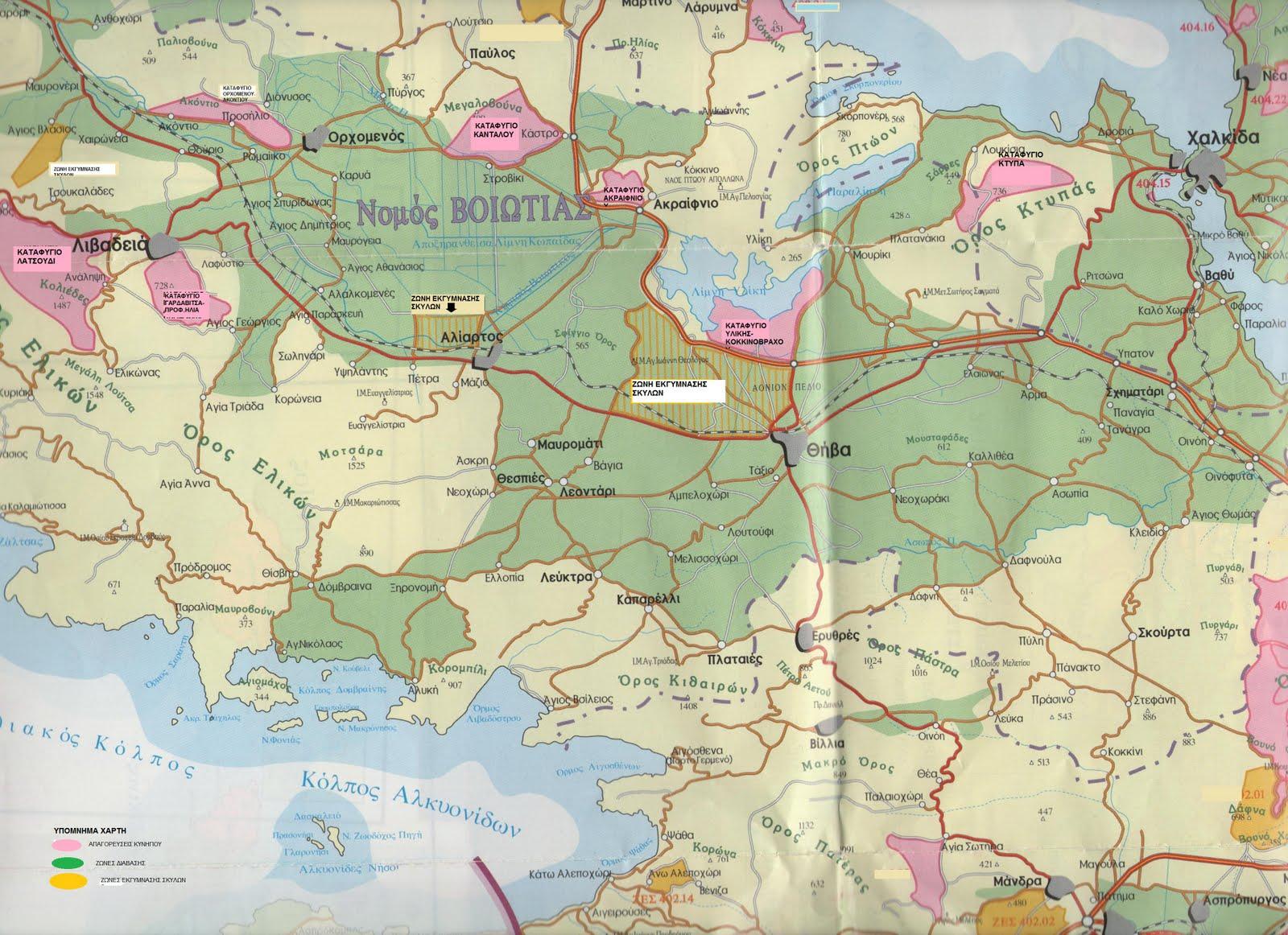 Κυνηγετικός Χαρτης Βοιωτίας