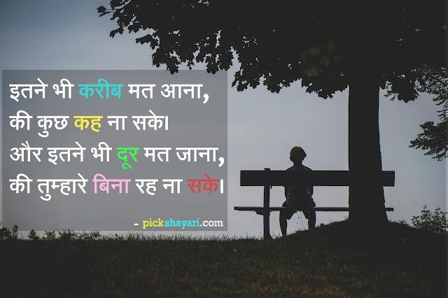 Bewafa shayari hindi, Hindi shayari