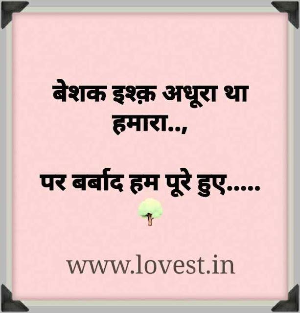 SAD LOVE STATUS FOR WHATSAPP DARD BHARE IN HINDI.