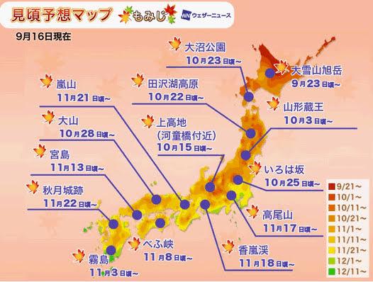 2020日本紅葉預測 - 花小錢去旅行