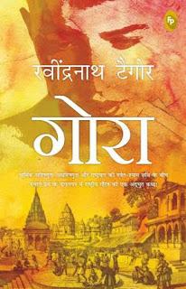 gora rabindranath tagore,best hindi novels, hindi upnyas list