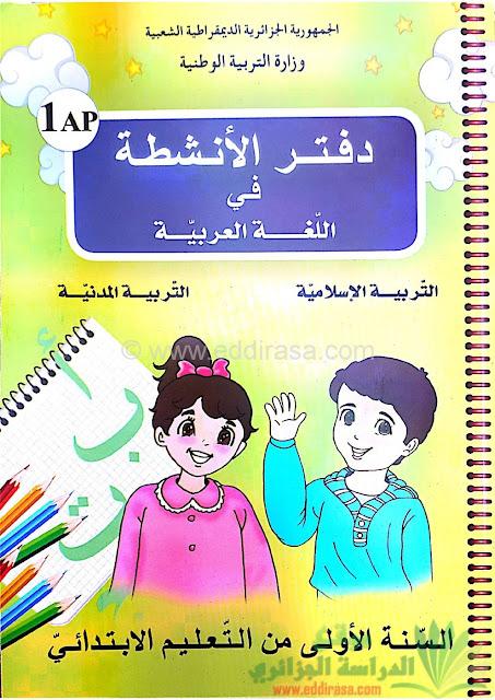 دفتر الانشطة في اللغة العربية للسنة الاولى ابتدائي