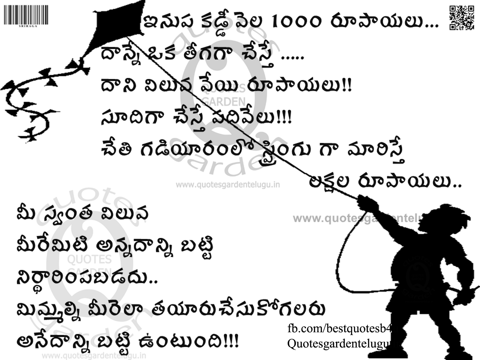 Best telugu life quotes for whatsapp - Best Inspirational quotations for pinterest - Top motivational quotes for face book - Best Telugu life quotes