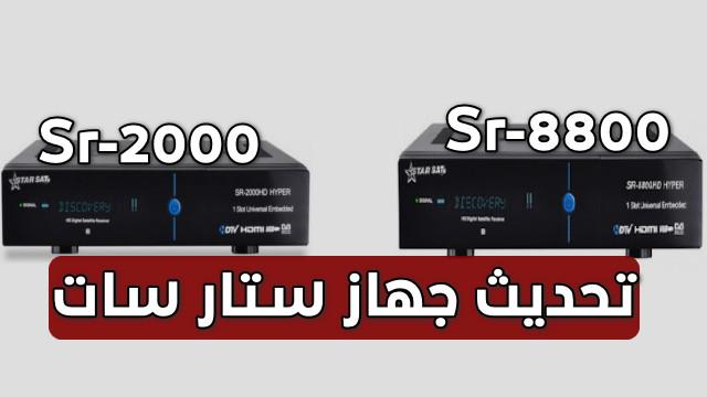 تحميل تحديث جهاز ستارسات Mise à jour Sr-2000 hyper  Sr-8800