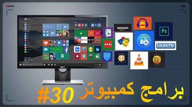 أفضل برامج الكمبيوتر المجانية 2019 سلسلة برامج الحاسوب 30