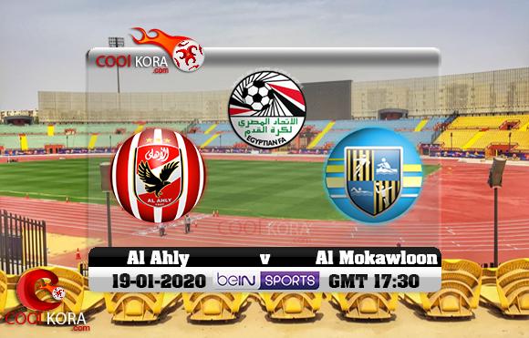 مشاهدة مباراة المقاولون العرب والأهلي اليوم 19-1-2020 في الدوري المصري