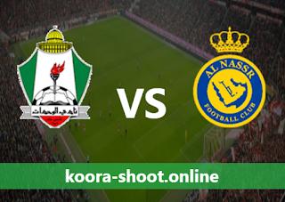 بث مباشر مباراة النصر والوحدات اليوم بتاريخ 26/04/2021 دوري أبطال آسيا