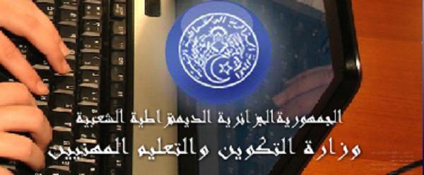 وزارة التكوين والتعليم المهنيين تنظم دورة وطنية لنيل شهادات الدولة