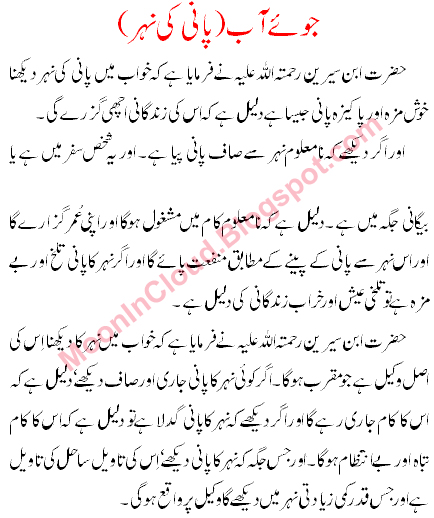 Ajeeb Larki Novel Pdf