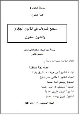 أطروحة دكتوراه: مجمع الشركات في القانون الجزائري والقانون المقارن PDF
