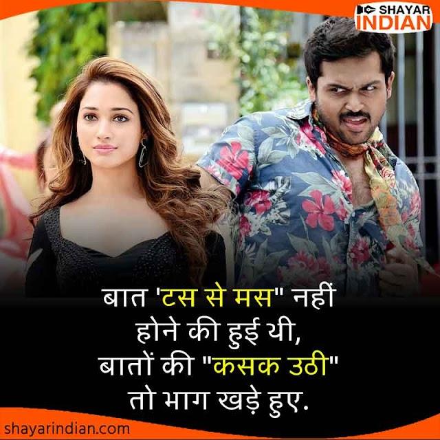 बातों की कसक - Best Hindi Shayari Status on Mehfil, Tond Marna