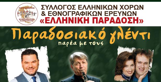 """Η  """"Ελληνική Παράδοση"""" γλεντάει με... ήχους παραδοσιακούς!!!"""