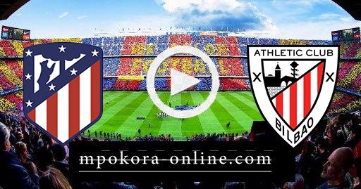 مشاهدة مباراة أتلتيكو مدريد وأتلتيك بلباو بث مباشر كورة اون لاين 25-04-2021 الدوري الإسباني