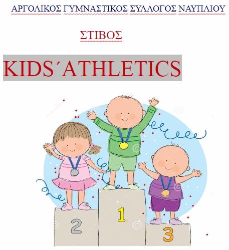 Προπονήσεις Του τμήματος προσχολικής ηλικίας του Αργολικού Γυμναστικού Συλλόγου Ναυπλίου