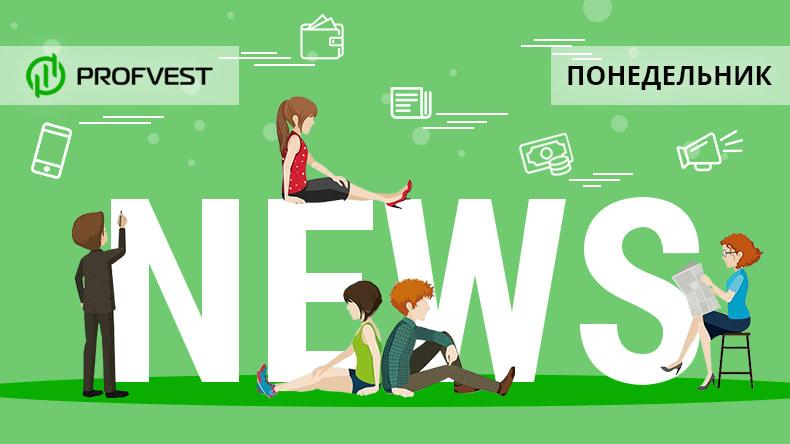 Новости от 10.02.20