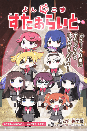 4-Koma Starlight Manga