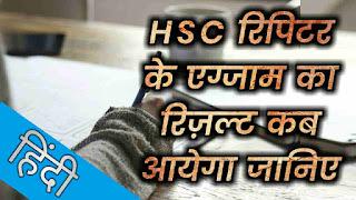 महाराष्ट्र बोर्ड की 12 वीं HSC और 10 वीं SSC पूरक परीक्षा 2019 के परिणाम किस दिन आएंग