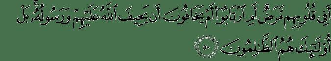 Surat An Nur ayat 50