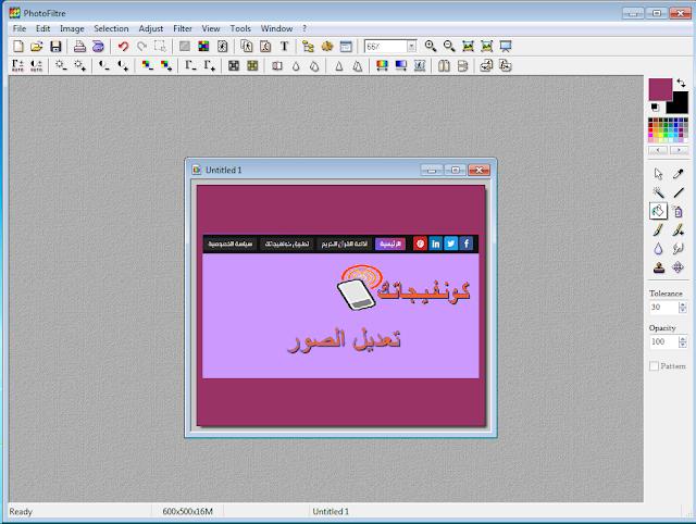 تحميل برنامج فوتو فلتر ستديو Photo Filter X