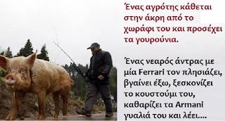Ένας αγρότης ήταν στο χωράφι του και πρόσεχε τα γουρούνια. Τότε, τον πλησιάζει ένας νεαρός οδηγώντας μία Ferrari…