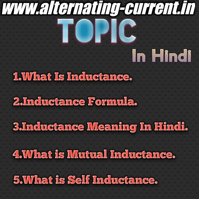 Inductance क्या है?Inductance Formula क्या है?,Induction Meaning in Hindi || Mutual Inductance-Self Inductance  क्या है?||