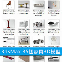 3dsMax高精度室內家具合集3D模型下載