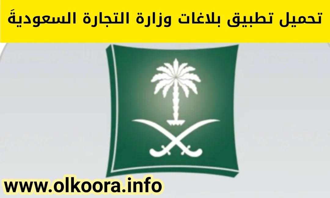 تحميل تطبيق بلاغات وزارة التجارة بالسعودية للأندرويد و للأيفون