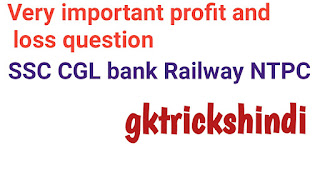 Profit and loss Very important question in hindi for SSC bank railway