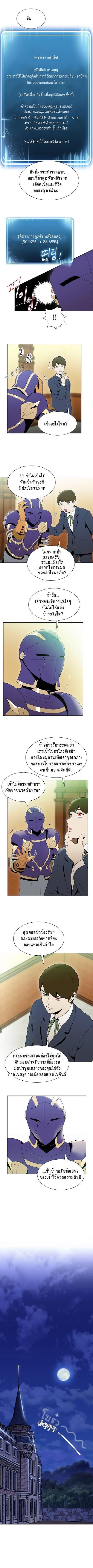 Skeleton Soldier - หน้า 4